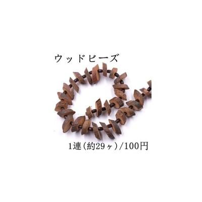 ウッドビーズ 天然素材 縦穴【1連/約29ヶ】
