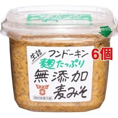フンドーキン 生詰 麹たっぷり無添加麦みそ (850g*6個セット)