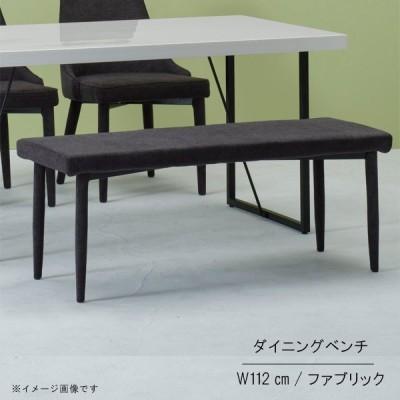 ダイニングベンチチェア 幅112cm PVC 布張り スチール ダークグレー アームレストなし 長椅子 食卓イス 北欧風 重厚感 モダン おしゃれ シンプル