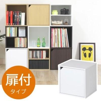 キューブボックス CUBE BOX 扉付 ホワイト ( 収納ボックス ディスプレイラック 棚 )