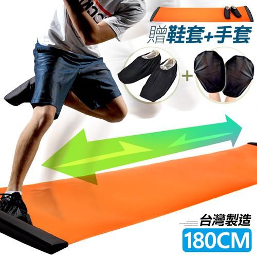 台灣製造!!長180CM滑步器(鞋套+手套)綜合訓練墊Slideboard滑板墊滑盤P260-S180溜冰訓練墊.滑步墊