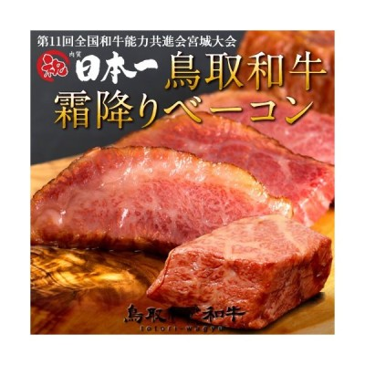 鳥取牛 厚切りベーコン 霜降り ブロック 鳥取和牛 A5ランク使用 高級部位 三角バラ サクラチップ燻製