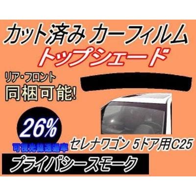 ハチマキ セレナワゴン 5D C25 (26%) カット済み カーフィルム 車種別 NC25 C25 CNC25 CC25 5ドア用 ニッサン