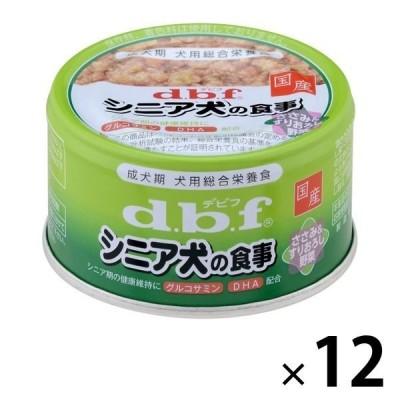 デビフ シニア犬の食事 ささみ&すりおろし野菜 国産 85g 12缶 ドッグフード ウェット 缶詰
