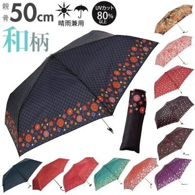 BACKYARD FAMILY 折りたたみ傘 レディース 通販 おしゃれ 50cm 大人 かわいい 和柄 折り畳み傘 可愛い 雨傘 花柄 桜柄 サクラ コンパクト 浴衣 傘 日よけ uvカット uv カット かさ カサ ブルー フリー レディース