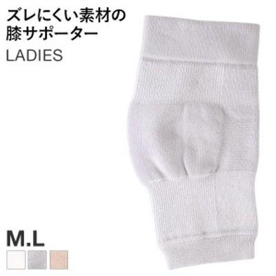 【メール便(14)】ズレにくい素材の 膝サポーター パイル 1枚入り 片足のみ 保温 日本製