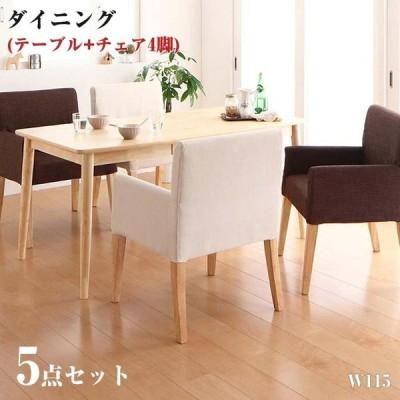 天然木 アッシュ材 ダイニング eat with. イートウィズ 5点セット(テーブル+チェア4脚) W115