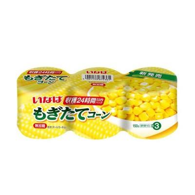 いなば食品 もぎたてコーン 150g/缶 1パック(3缶)