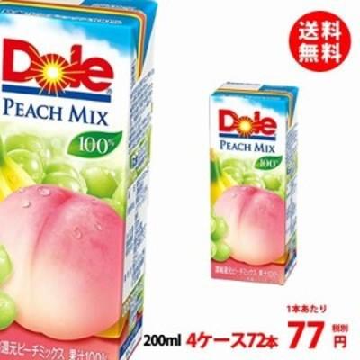 送料無料 Doleドール果汁100% ピーチミックス 200ml 4ケース(72本)