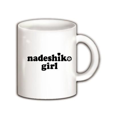 なでしこガール(Mono) マグカップ(ホワイト)