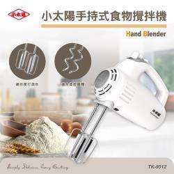 【小太陽】手持式食物攪拌機(TK-9512)