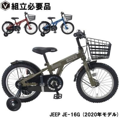 ジープ 子供用自転車 16インチ 完成品 送料無料 2020年モデル 前カゴ チェーンカバー 補助輪付き JEEP JE-16G 2020