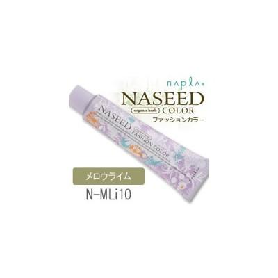ナプラ ナシードカラー ファッションシェード N-MLi10 メロウライム 第1剤 80g