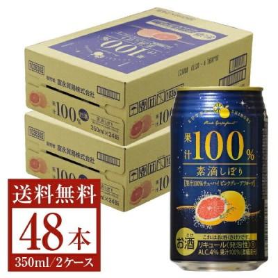 富永貿易 素滴しぼり 果汁100% チューハイ ピンクグレープフルーツ 350ml缶 24本×2ケース(48本) 送料無料(一部地域除く)