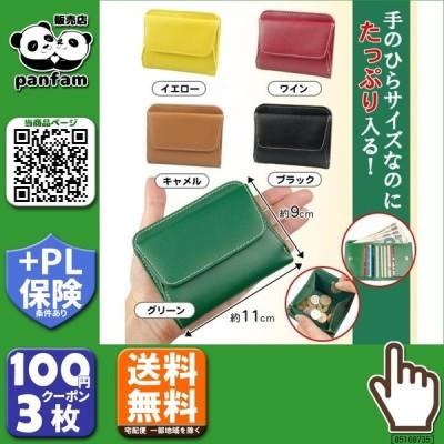 送料無料|革製コンパクト財布 イエロー・FIN-544YE|b03