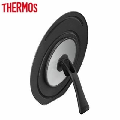 【送料無料】サーモス 折りたたみスタンド式フライパンフタ 20/24cm対応 ブラック KLC-001-BK THERMOS