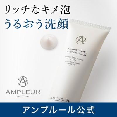 洗顔料 洗顔フォーム 洗うスキンケア アンプルール ラグジュアリーホワイト ウォッシングフォームN 公式 ドクターズコスメ