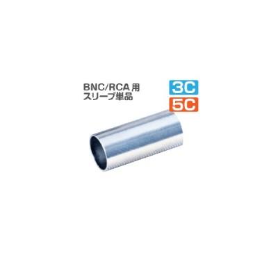 BNC型/RCA型用 圧着リングスリーブ[3C/5C]【10個入】(接栓 コネクタ)(e3913) yct/c3