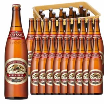 お歳暮 ギフト ビール キリン クラシックラガー 633ml 20本 大瓶 ケース販売 P箱 キリン