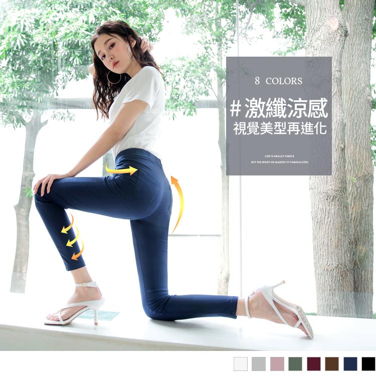 纖細涼感純色腰鬆緊彈性窄管褲