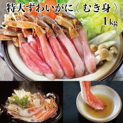特大ずわいがにむき身 1kg お刺身でも食べられます
