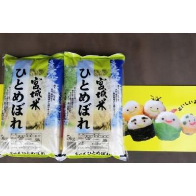蔵王産ひとめぼれ10kg(精米・5kg×2)