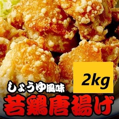 しょうゆ風味若鶏唐揚げ2kg(1kgX2袋) 【送料無料】 有名店のレシピを使い醤油ベースで作った手作り感のある唐揚げです 温めるだけの簡単調理でお弁当にピッタリ