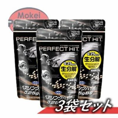 【3個セット】東京マルイ・パーフェクトヒット ベアリングバイオ 0.25gBB(1300発入)