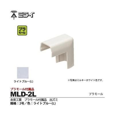 【未来工業】 ミライ プラモール付属品 出ズミ 規格:2号 色:ライトブルー MLD-2L