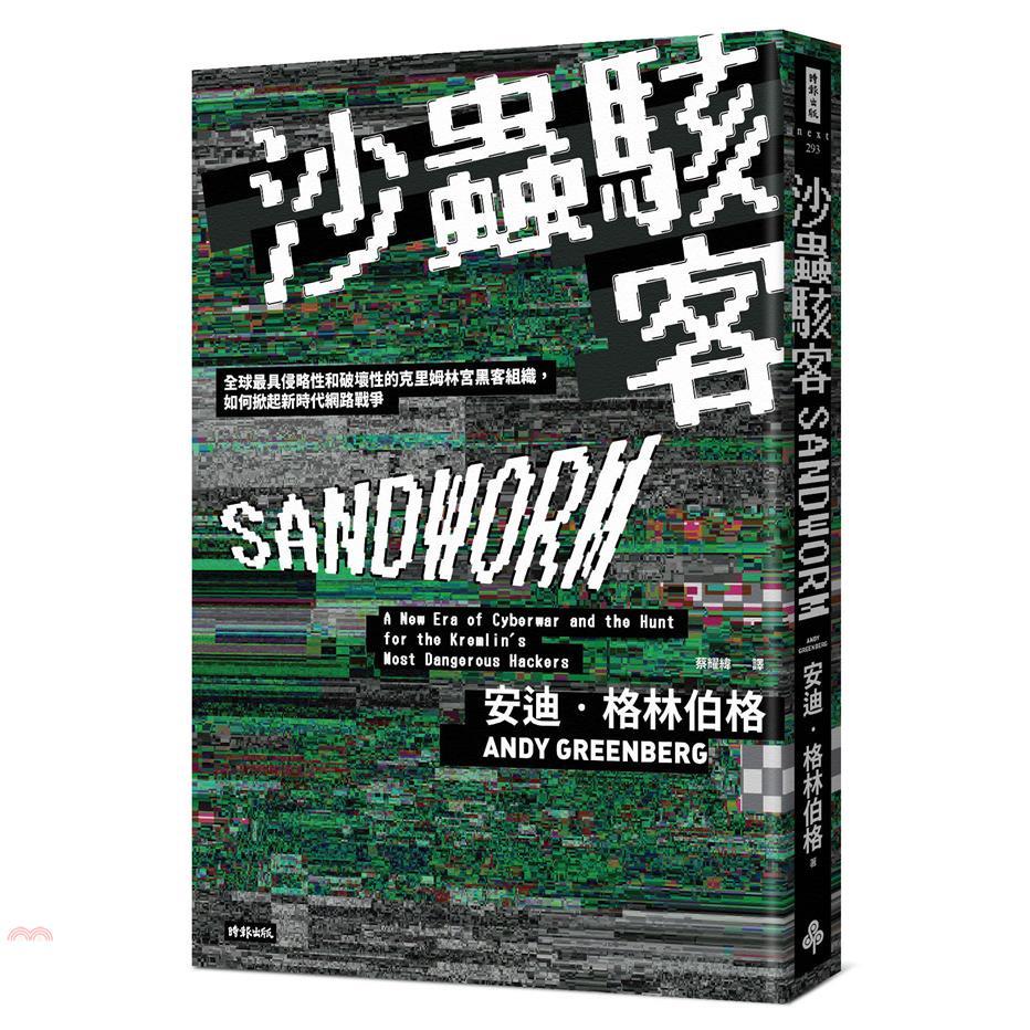《時報文化》沙蟲駭客:全球最具侵略性和破壞性的克里姆林宮黑客組織,如何掀起新時代網路戰爭[75折]