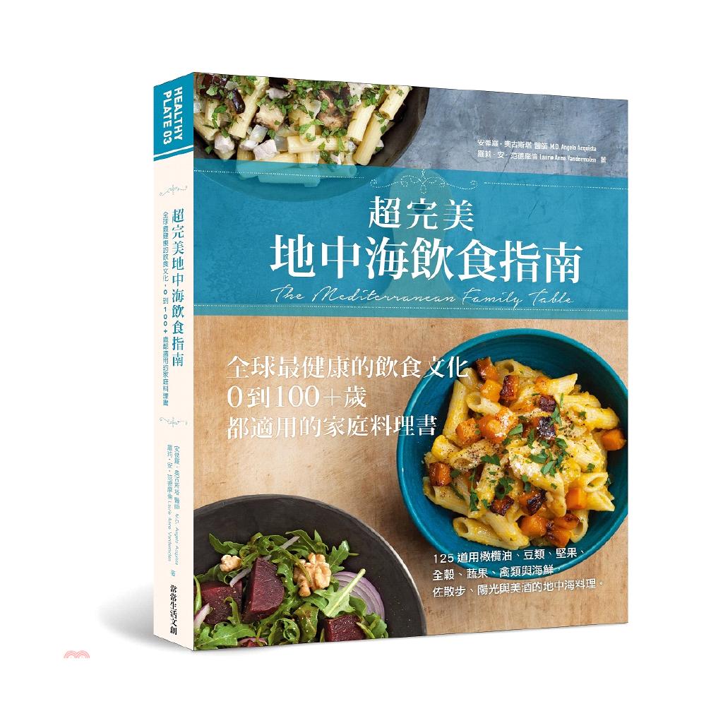 《常常生活文創》超完美地中海飲食指南:全球最健康的飲食文化,0到100+歲都適用的家庭料理書[79折]