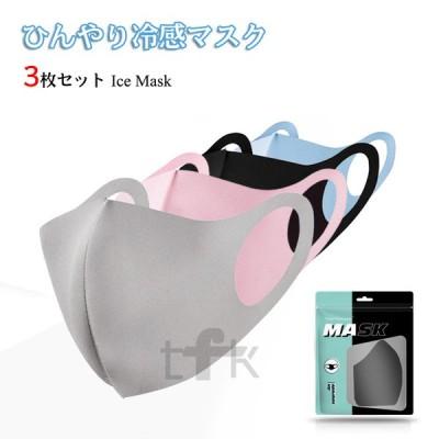 冷感マスク3枚 5枚 アイス コットン 大人用 洗える冷たいランニング運動 メンズ レディース 繰り返し 花粉対策