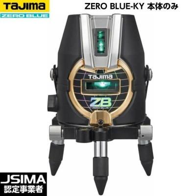 [JSIMA認定店] TAJIMA タジマ ZERO BLUE-KY 本体のみ ZEROB-KY [ブルーグリーンレーザー墨出器]