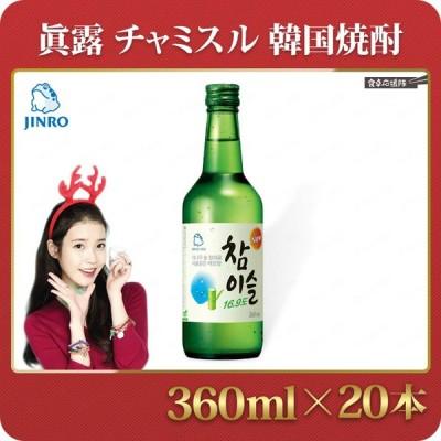 チャミスル 360ml×20本 1箱 JINRO 韓国焼酎 アルコル度数16.9%