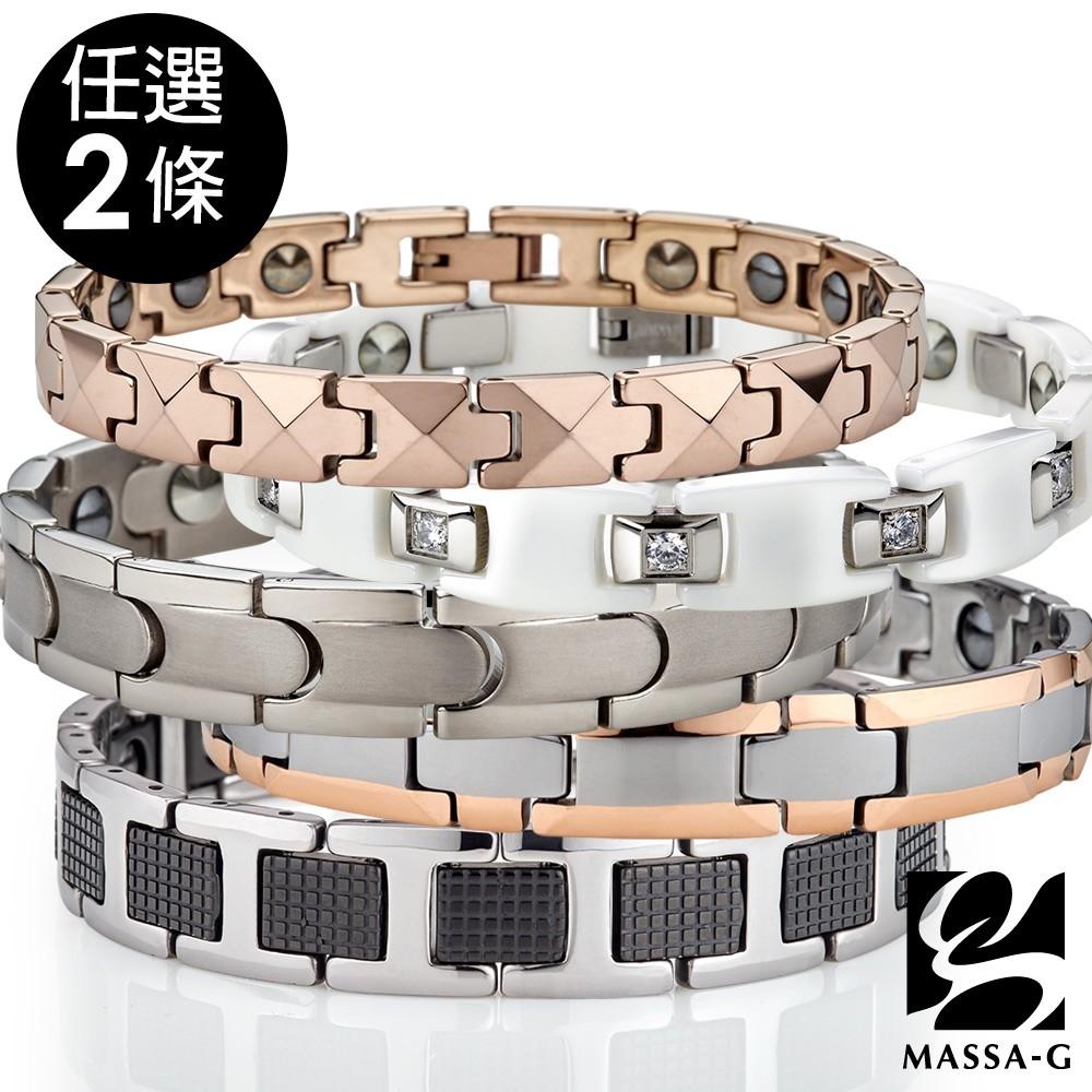 MASSA-G DECO系列金屬鍺鈦手環任選兩件