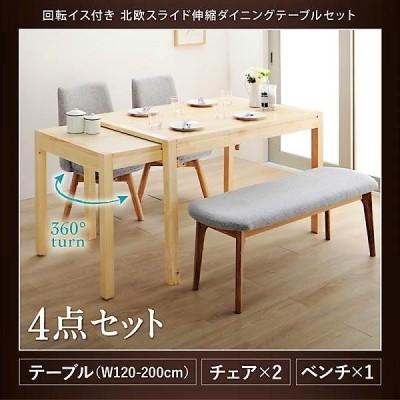 ダイニングテーブルセット 4点セット テーブル+チェア2脚+ベンチ1脚 W120-200 回転イス付き 北欧 スライド伸縮