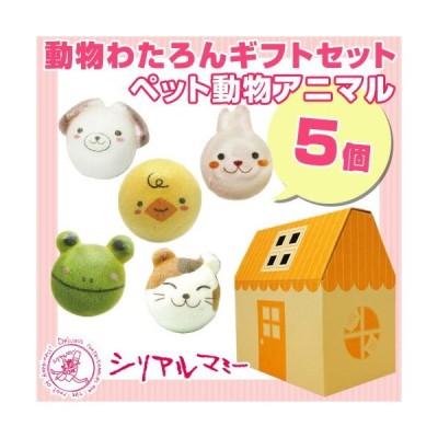 ペット動物アニマル お家BOXに入った動物わたろん5個入りB うさぎ、犬、ネコ、ヒヨコ、かえる 洋菓子 そっくり おもしろ かわいい 子供 お取り寄せ