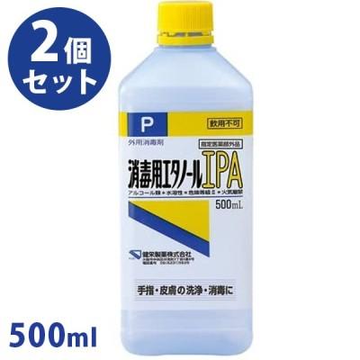 ケンエー 消毒用エタノールIPA 500ml×2個セット 手指消毒 日本製 アルコール濃度70%以上 指定医薬部外品 健栄