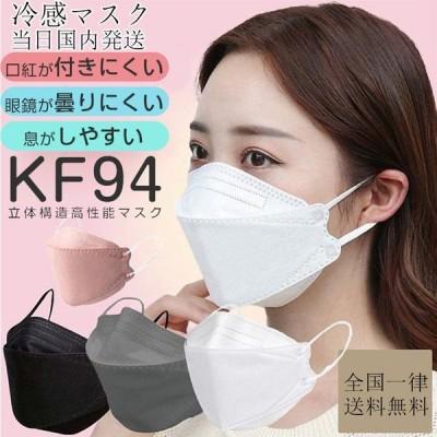 冷感不織布マスク KF94 マスク 韓国風 血色マスク マスク 立体構造 4層 接触冷感 不織布マスク 最安値 不織布 カラー 柄 効果 粉塵 花粉 対策 感染