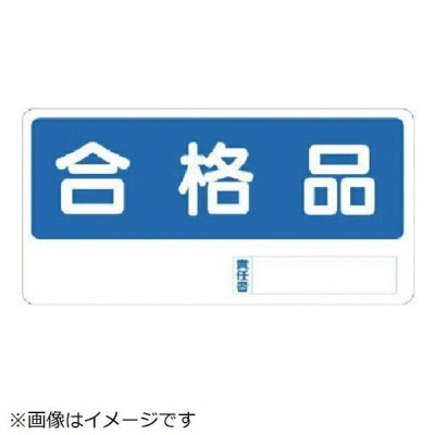 置場標識 合格品 エコユニボード 300×600 338-15 ユニット