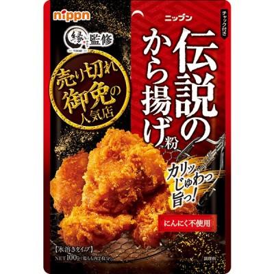 日本製粉 ニップン 伝説のから揚げ粉 100g X10袋入
