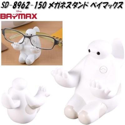 セトクラフト SD-8962-150 メガネスタンド ベイマックス SD8962【お取り寄せ】【ウォルトディズニー サングラススタンド メガネ置き】