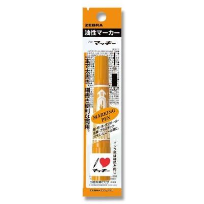 【お取り寄せ】ゼブラ P-MO-150-MC-LE ハイマッキー ライトブラウン 1本