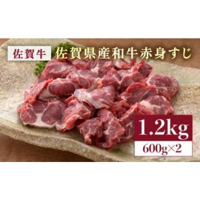 【煮込んでトロ〜】佐賀県産黒毛和牛赤身すじ1.2kg(600g×2)[FAU069]