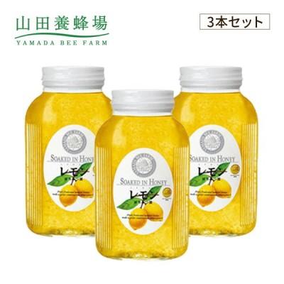 山田養蜂場 レモンはちみつ漬 900g×3本