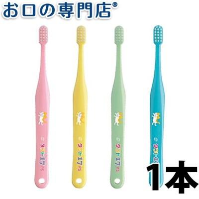 タフト17(プレミアムソフト) 子ども用歯ブラシ 1本