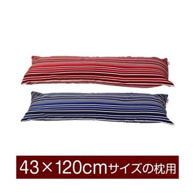 枕カバー 43×120cmの枕用ファスナー式  トリノストライプ パイピングロック仕上げ