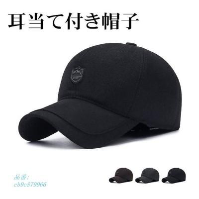 キャップ 防寒帽子 帽子 代引不可 ファッション 野球帽 メンズ 防寒 防風 レディース 耳あて男女兼用 耳あて付き
