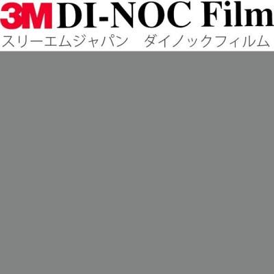 ダイノックシート 3M ダイノックフィルム カッティングシート 抗菌仕様 シングルカラー PS-949