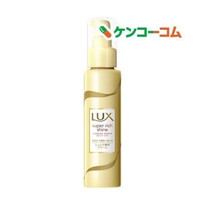 ラックス スーパーリッチシャイン ダメージリペア リッチ補修クリーム ( 100ml )/ ラックス(LUX)